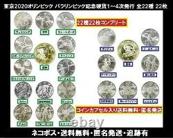 Tokyo 2020 Tokyo Olympic coins All 22 types complete set